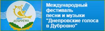 Международный фестиваль песни и музыки «Днепровские голоса в Дубровно»